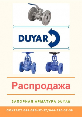 Розпродаж муфтової запірної арматури DUYAR