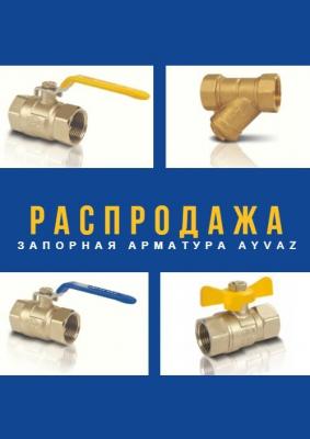 Розпродаж муфтової запірної арматури AYVAZ