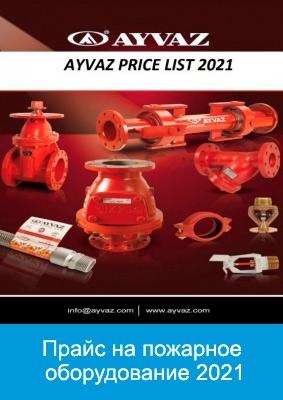Прайс на пожарное оборудование 2021