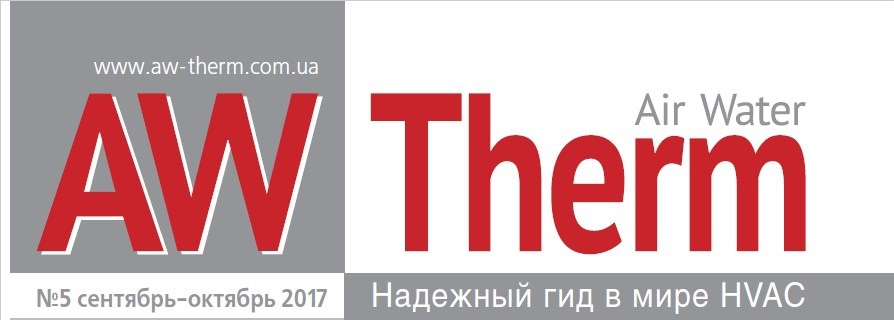 Публикация в журнале AW Therm №5 (сентябрь-октябрь 2017)