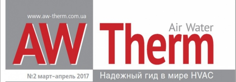 Публикация в журнале AW Therm №2 (март-апрель 2017)