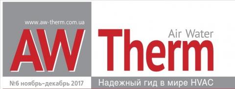 Публикация в журнале AW Therm №6 (ноябрь-декабрь 2017)