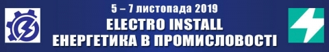 5-7 ноября - Энергетика в промышленности, Electro Install - выставка в МВЦ!